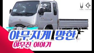 삼성상용차 야무진 역사!