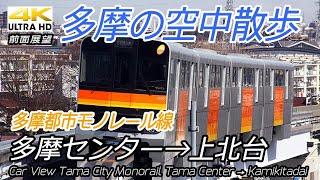 【4K前面展望】多摩都市モノレール全区間 多摩センター→上北台