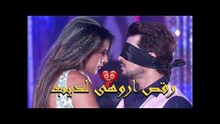 رقص اروهي لديب💖من مسلسل حب خادع جودة 1080p