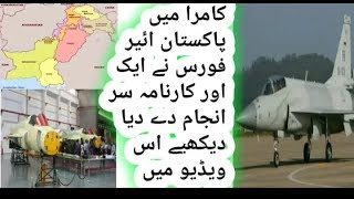 kamra pakistan aeronautical complex is successfully completed the new task