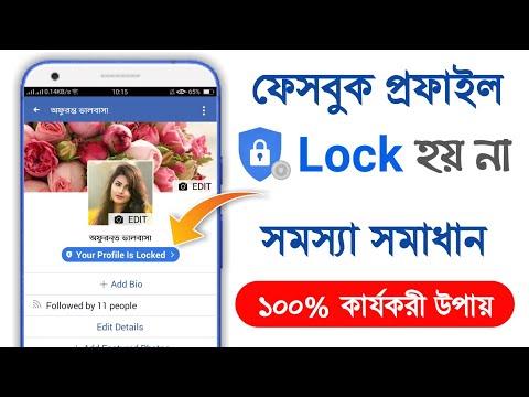 Facebook প্রফাইল লক হয় না কেন? এবার সবার ফোনে ১০০% হবে- How to solve Facebook profile locked problem - 동영상