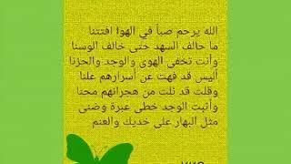 من ابداعات الشيخ عبدالعظيم العطوانى قصيدة البردة مكتوبة للإمام البصيرى