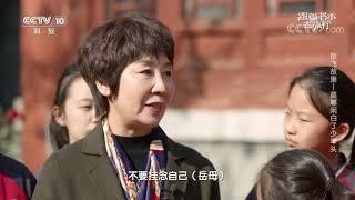 [跟着书本去旅行]岳母为何要在岳飞背上刺尽忠报国四个字?| 课本中国