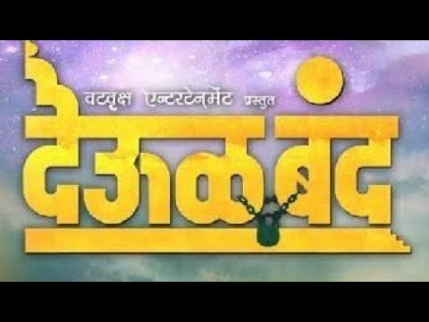 Kalabhairava Ashtakam With Lyrics   - Deool Band Full Marathi  Songs