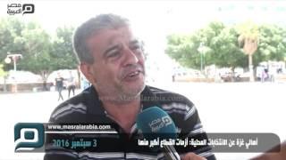 بالفيديو| أهالي غزة عن الانتخابات المحلية: أزمات القطاع أكبر منها