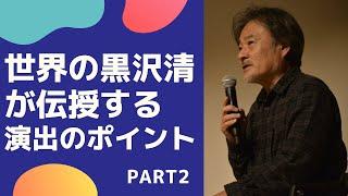 黒沢清が伝授する演出のポイント(2/3)