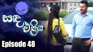 Sanda Eliya - සඳ එළිය Episode 48| 28 - 05 - 2018 | Siyatha TV Thumbnail