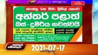 Paththaramenthuwa - (2021-07-17) | ITN Thumbnail