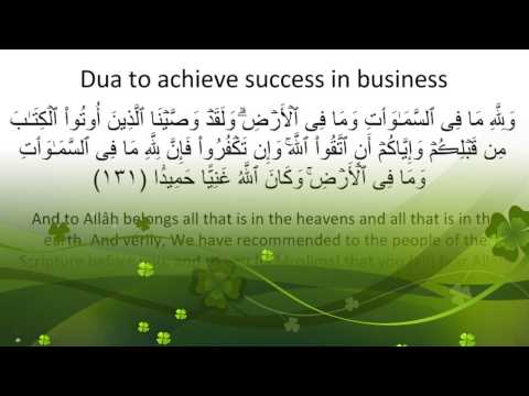 Dua to achieve success in business (1)