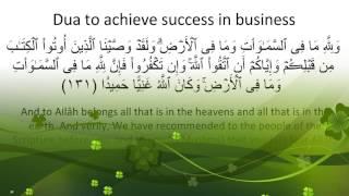 Dua to achieve success in business (1)