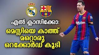 എൽ ക്ലാസിക്കോ  മെസ്സിയെ കാത്ത് മറ്റൊരു റെക്കോർഡ് കൂടി | Real Madrid vs fc Barcelona