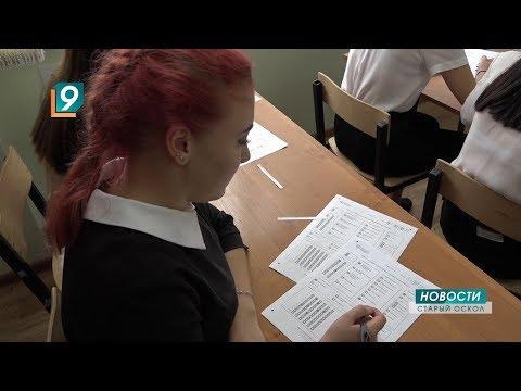 Старый Оскол поддержал Всероссийскую акцию «Экономический диктант»
