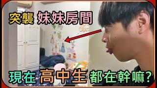 【Ru儒哥】突襲我妹房間,看看現在高中生窩在房間都在幹嘛!?