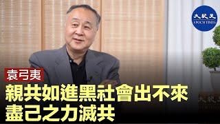 袁弓夷認為建制派及親共商家都像入黑社會一樣,一進去就永遠出不來,為保住利益困在中共體制中,袁表示,他的家庭被中共破壞,要盡自己的一點心力來滅共,讓下一代有前途。| #香港大紀元新唐人聯合新聞頻道