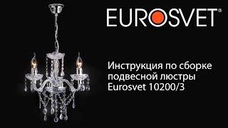 Инструкция по сборке подвесной люстры Eurosvet 10200/3