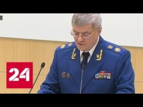 Чайка доложил Совету Федерации о состоянии законности в стране - Россия 24