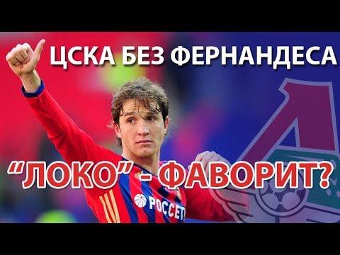 ЦСКА без Фернандеса. «Локо» - фаворит?