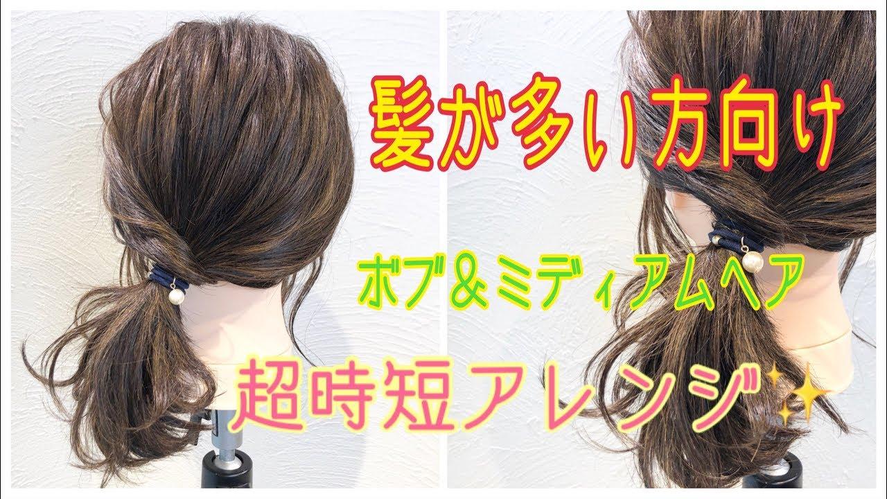 【ヘアアレンジ】髪が多い方向け ボブ〜ミディアムヘア 超時短アレンジ🙋\u200d♂️✨ SALONTube 渡邊義明