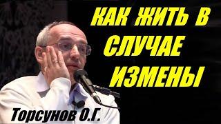 Торсунов О.Г. Как ЖИТЬ в случае ИЗМЕНЫ?