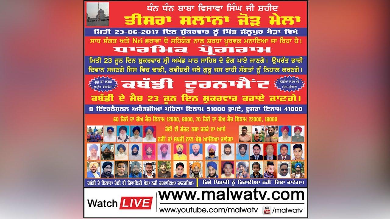 JALLUPUR KHERA (Amritsar) ਸਲਾਨਾ ਜੋੜ ਮੇਲਾ ਅਤੇ ਕਬੱਡੀ ਕੱਪ - 2017    LIVE STREAMED VIDEO   