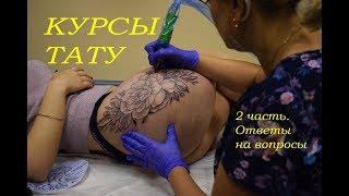 Курсы тату мастеров в Екатеринбурге.  Ответы на ваши вопросы.  Школа татуировки Екатеринбург