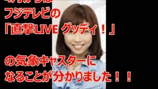 寺川奈津美(33)NHK「ニュース7」気象予報士4月からはフジテレビ系へ!...