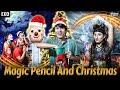 MAGIC PENCIL PART 3 : जादुई पेंसिल AND CHRISTMAS SHORT FILM | SHAKA LAKA BOOM BOOM || MOHAK MEET