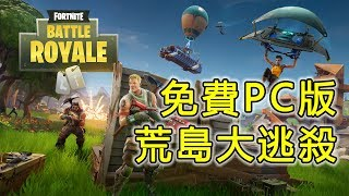 要塞英雄 Fortnite | 免費 PC 版荒島大逃殺 | 網遊試玩 | Gameplay