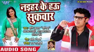 Shani Kumar Shaniya (2018) सुपरहिट गाना Naihar Ke Hau Sukwar Superhit Bhojpuri Hit Songs