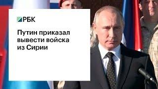 Путин заявил о выводе из Сирии российских военных