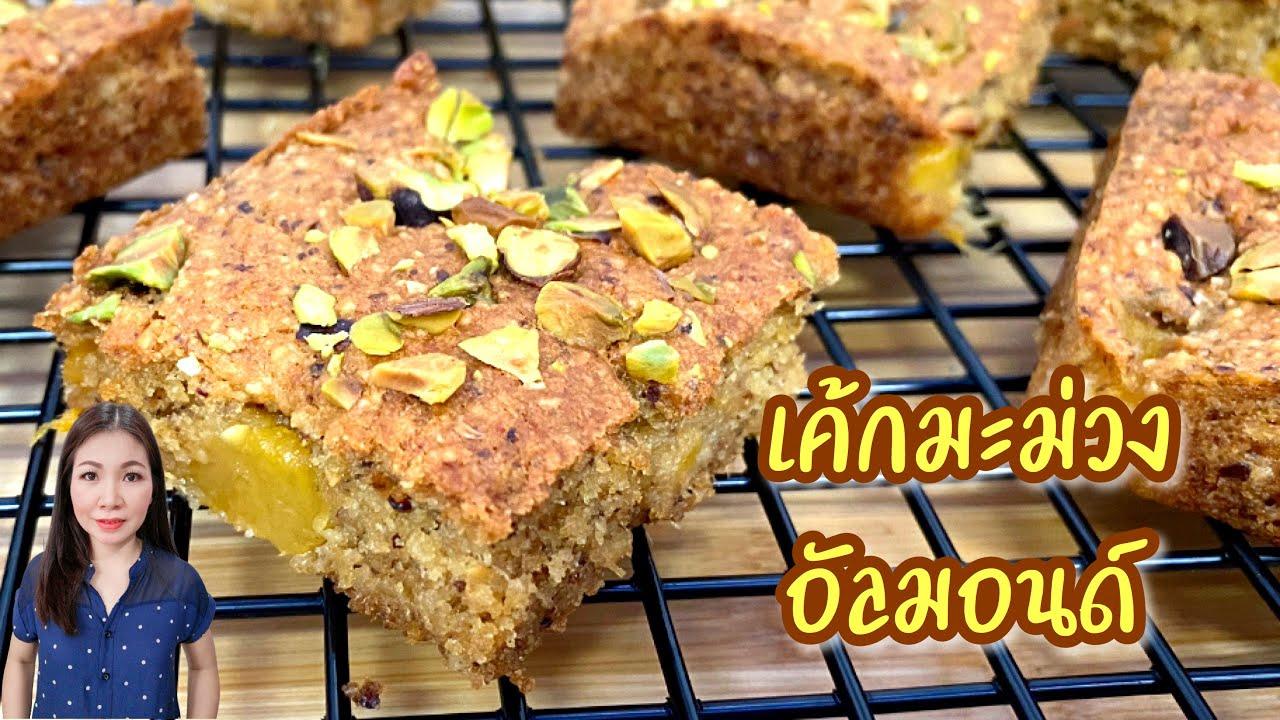 เค้กมะม่วง อัลมอนด์ Vegan Mango Cake Almond | แม่บ้านอาหารสุขภาพ