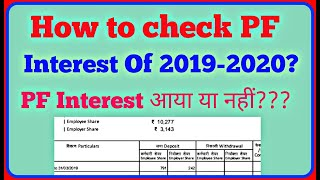 How to check PF interest 2019-2020 credited Or not   Finally i received PF interest 2019-2020 kese?