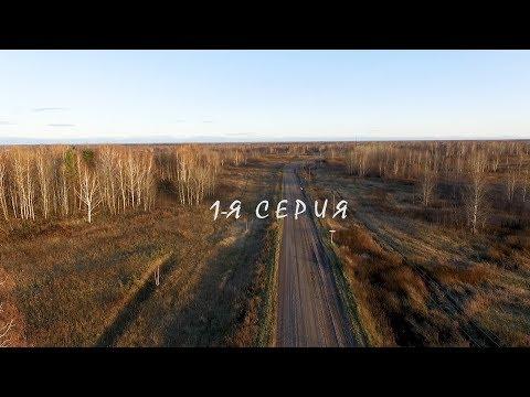 1-я серия_Гусево. Фильм-1 'Вся правда о путинской деревне'