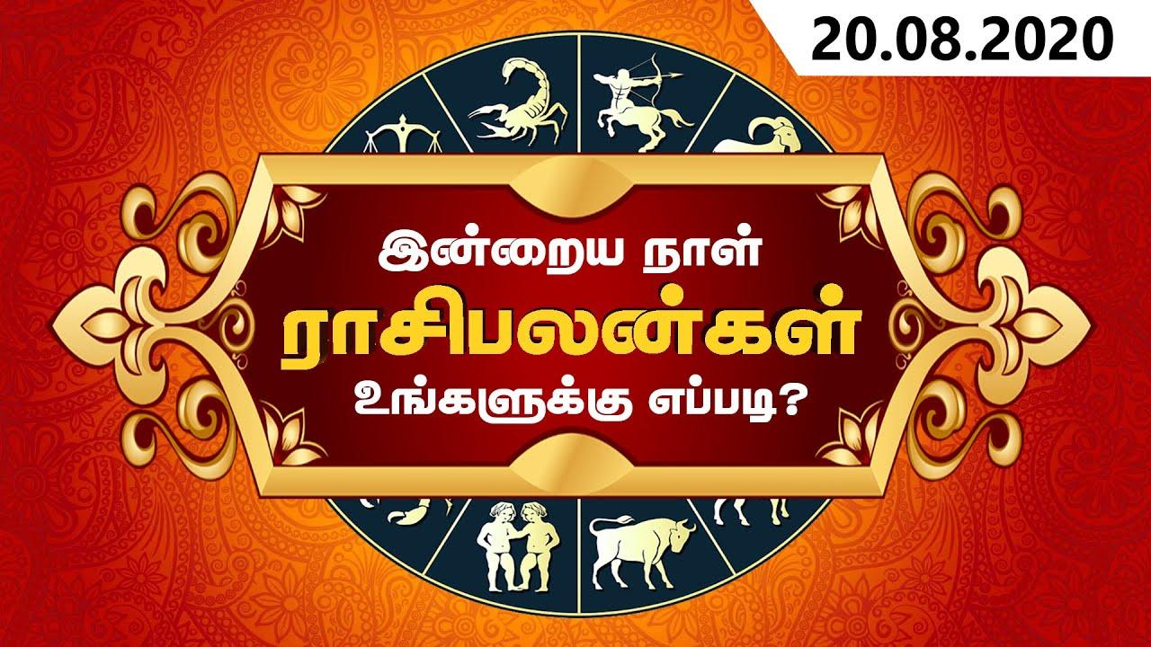 இன்றைய ராசி பலன் 20-08-2020 | Daily Rasi Palan in Tamil | Today Horoscope
