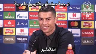 المؤتمر الصحفي لرونالدو قبل مباراة مانشستر ويوفنتوس في دوري الأبطال