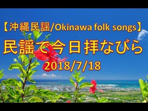 【沖縄民謡】民謡で今日拝なびら 2018年7月18日放送分 ~Okinawan music radio program