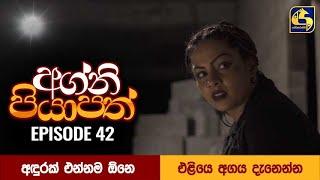 Agni Piyapath Episode 42 || අග්නි පියාපත්  ||  06th October 2020 Thumbnail