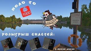 Російська Рибалка 4 з BoJIoCaTbIu - Розіграш 1000 передплатників!