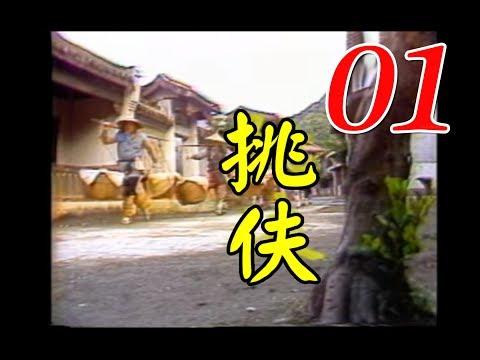 『挑伕』第1集(郎雄 陳慧樓 張振寰 張詠詠 張馨今 丁華寵)_1984年