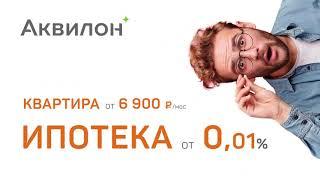 Квартира от 6900 рублей в месяц! Ипотека от 0,01%