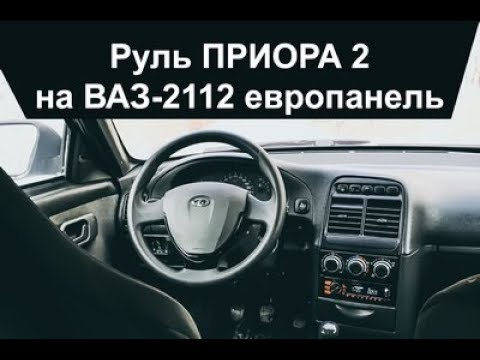 Установка руля от ПРИОРЫ 2 на ВАЗ 2112 европанель   БЛОГ