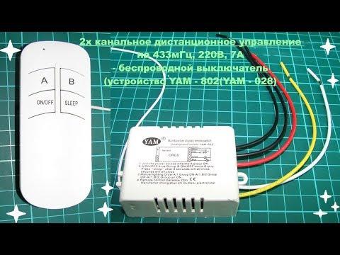 Хороший беспроводной выключатель на базе устройств YAM - 802 (YAM - 028).