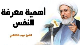 أهمية معرفة النفس - الشيخ حبيب الكاظمي