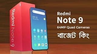বাজেট কিং Xiaomi Redmi Note 9 - Price, Specifications & Launch Date In Bangladesh | Redmi Note 9