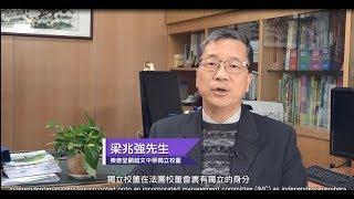 Publication Date: 2018-03-29 | Video Title: 校董角色睇真D─專業貢獻、共創成長 (樂善堂顧超文中學獨立校