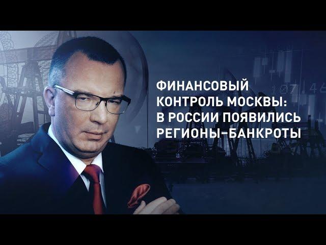 Финансовый контроль Москвы: в России появились регионы-банкроты (Гость – Сергей Катырин)