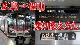 【広島駅から福山駅へ直通する唯一の普通列車】1日1本の快速安芸路ライナー福山行きを乗り通してみた