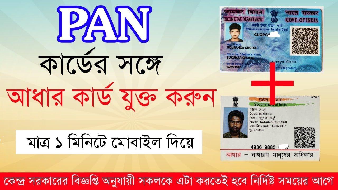 [PAN Card] Aadhaar link with PAN Card in Bengali   প্যান কার্ডের সাথে আধার কার্ড লিঙ্ক করুন