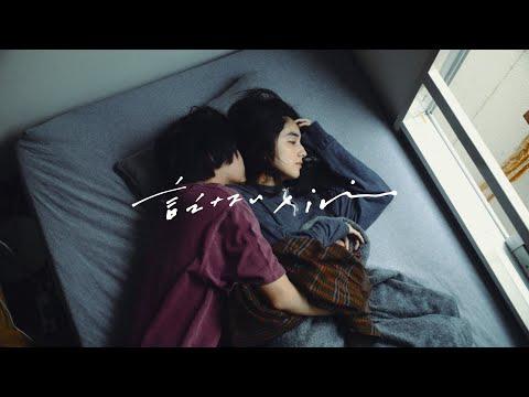 iri 「言えない」Music Video