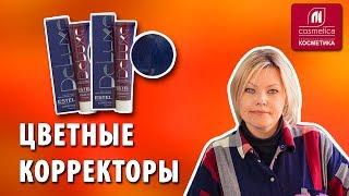 Для чего нужны цветные корректоры для волос Как избежать проявления желтого и оранжевого оттенков